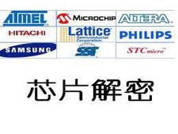 单片机解密 pcb抄板技术 专用 解密技术 应用经验